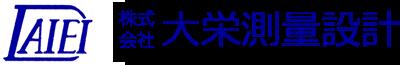 株式会社大栄測量設計 | 愛媛県松山市で測量・設計のことなら